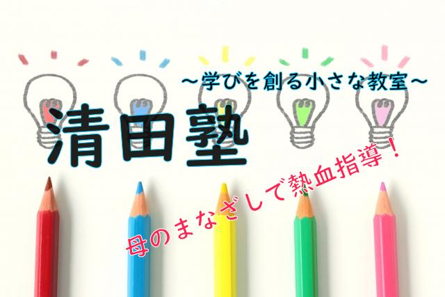 清田塾~学びを創る小さな教室